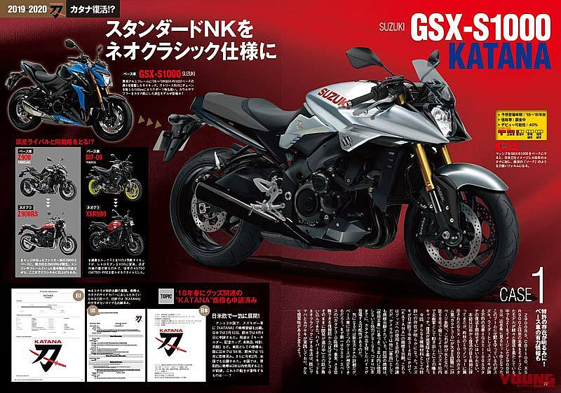 Suzuki Katana - Young Machine