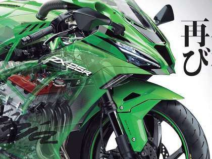 ZX-25R por Young Machine